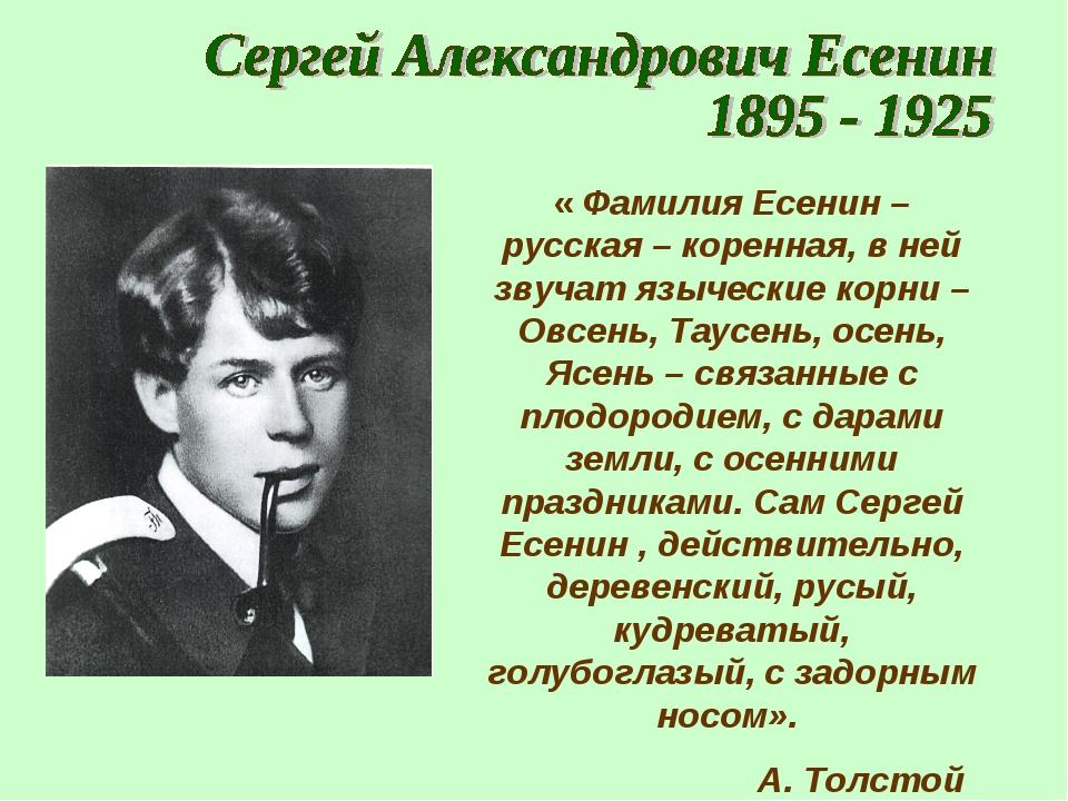 « Фамилия Есенин – русская – коренная, в ней звучат языческие корни – Овсень,...