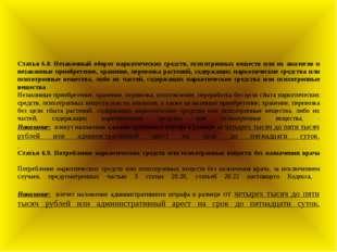 Статья 6.8. Незаконный оборот наркотических средств, психотропных веществ ил
