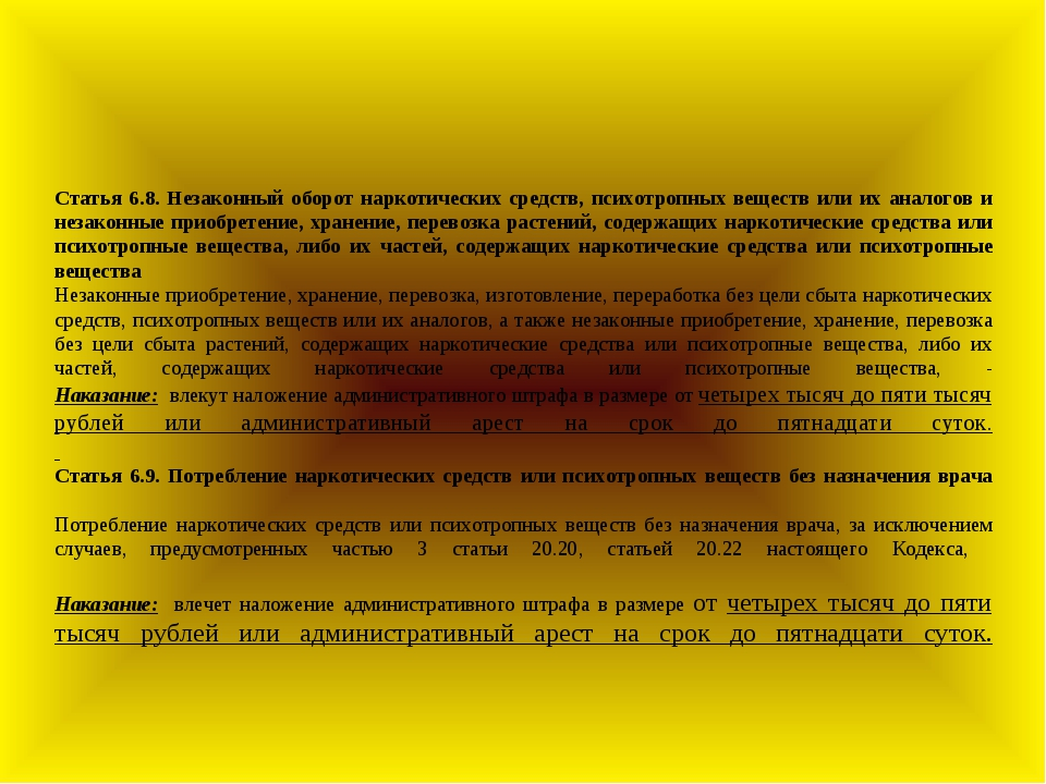 Статья 6.8. Незаконный оборот наркотических средств, психотропных веществ ил...
