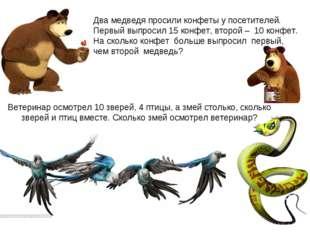 Ветеринар осмотрел 10 зверей, 4 птицы, а змей столько, сколько зверей и птиц