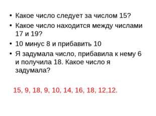 Какое число следует за числом 15? Какое число находится между числами 17 и 19