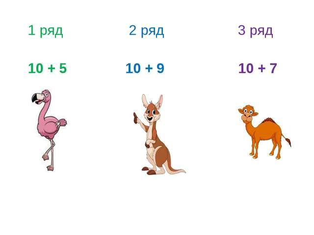 1 ряд 2 ряд 3 ряд 10 + 5 10 + 9 10 + 7