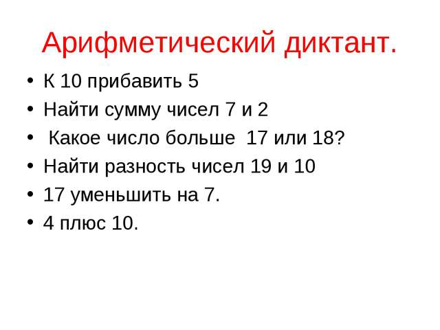 Арифметический диктант. К 10 прибавить 5 Найти сумму чисел 7 и 2 Какое число...