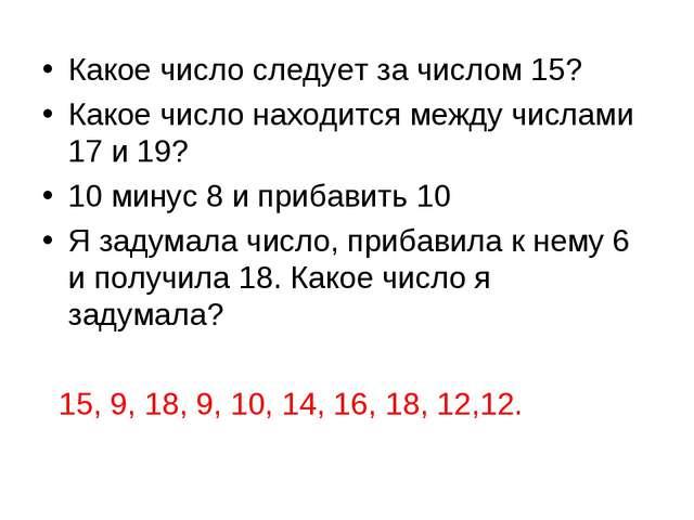 Какое число следует за числом 15? Какое число находится между числами 17 и 19...