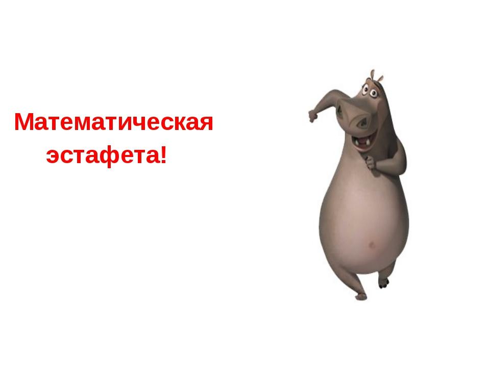 Математическая эстафета!