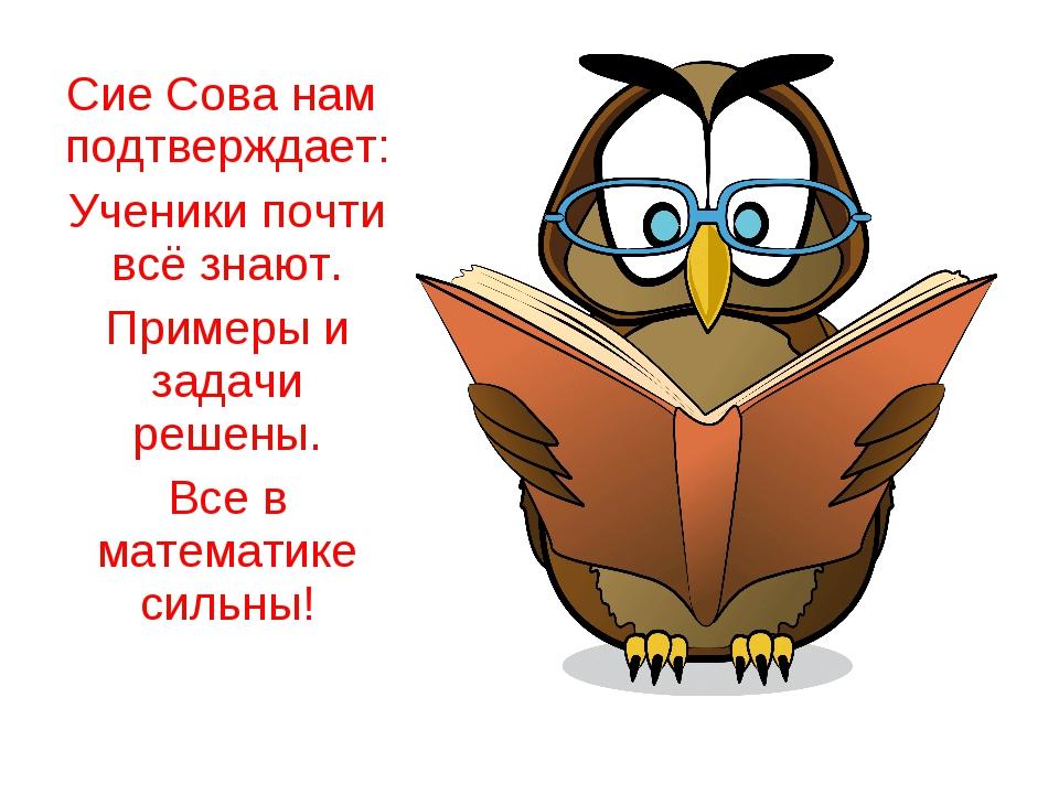 Сие Сова нам подтверждает: Ученики почти всё знают. Примеры и задачи решены....