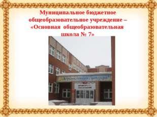 Муниципальное бюджетное общеобразовательное учреждение – «Основная общеобраз