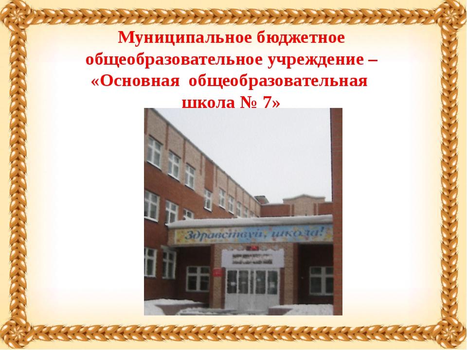 Муниципальное бюджетное общеобразовательное учреждение – «Основная общеобраз...
