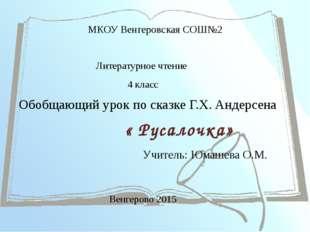 МКОУ Венгеровская СОШ№2 Литературное чтение 4 класс Обобщающий урок по сказке
