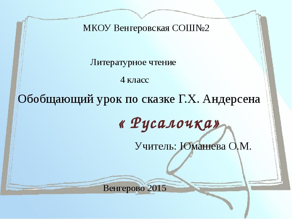 МКОУ Венгеровская СОШ№2 Литературное чтение 4 класс Обобщающий урок по сказке...