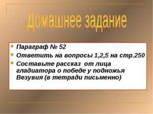 Параграф № 52 Ответить на вопросы 1,2,5 на стр.250 Составьте рассказ от лица