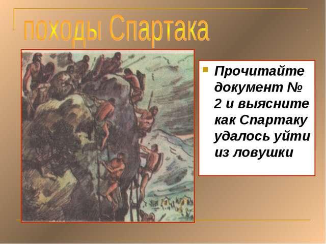 Прочитайте документ № 2 и выясните как Спартаку удалось уйти из ловушки