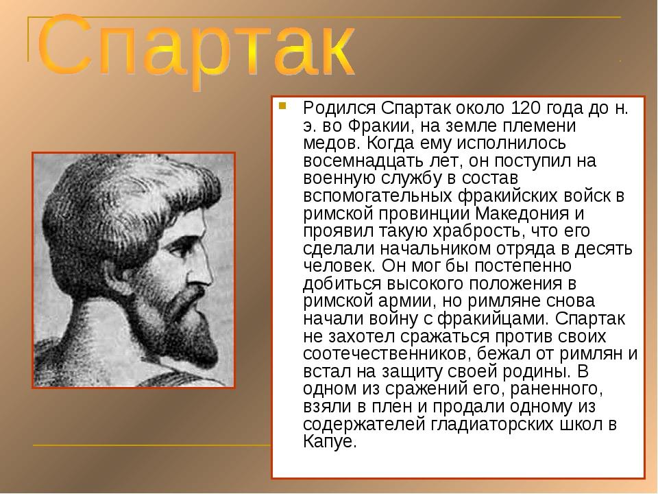 Родился Спартак около 120 года до н. э. во Фракии, на земле племени медов. Ко...