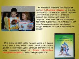 На Новый год родители мне подарили книгу А. С. Пушкина «Сказки» , я сначала