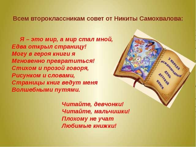 Всем второклассникам совет от Никиты Самохвалова: Я – это мир, а мир стал мно...