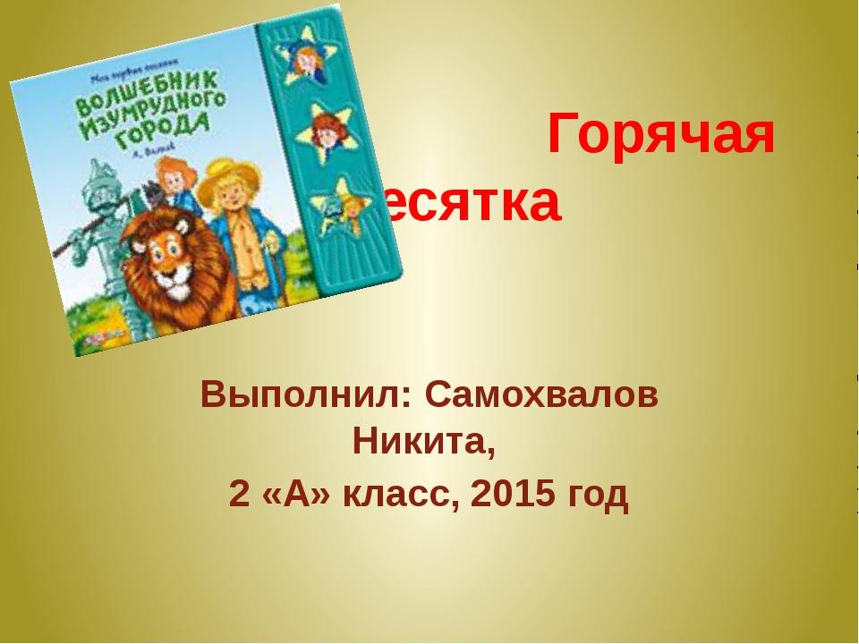 Горячая десятка Выполнил: Самохвалов Никита, 2 «А» класс, 2015 год