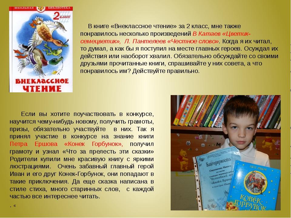 В книге «Внеклассное чтение» за 2 класс, мне также понравилось несколько про...