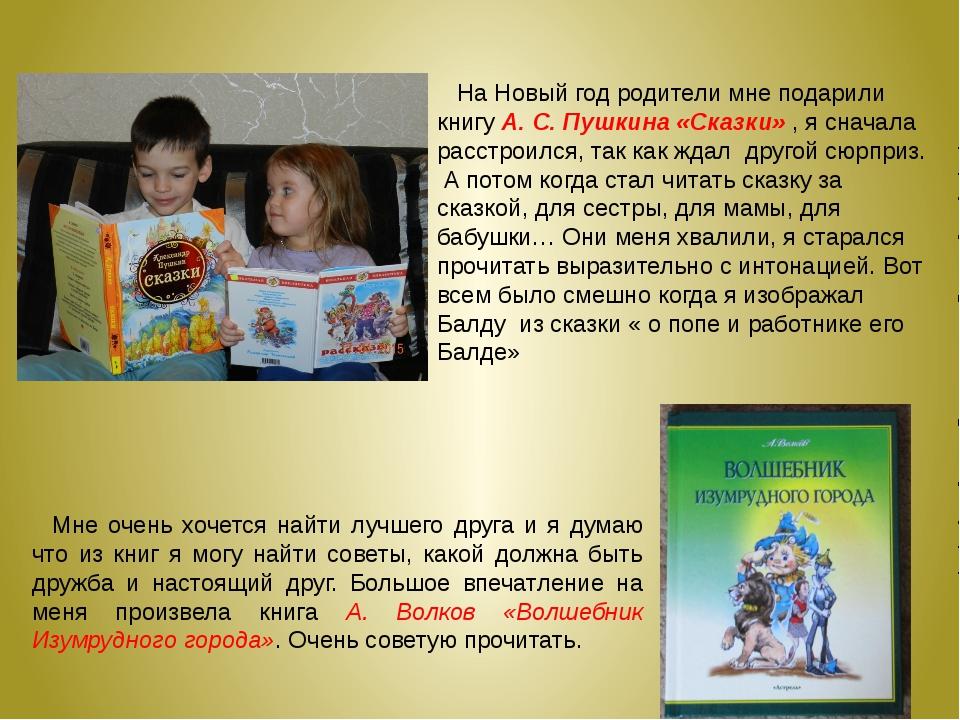 На Новый год родители мне подарили книгу А. С. Пушкина «Сказки» , я сначала...