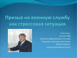 Подготовил: учитель ОБЖ первая квалификационная категория Чупрынин Александр