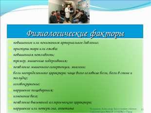 Физиологические факторы * Чупрынин Александр Анатольевич учитель 1 кв.категор