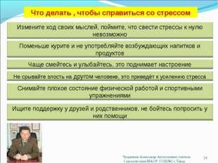 Что делать , чтобы справиться со стрессом * Чупрынин Александр Анатольевич уч
