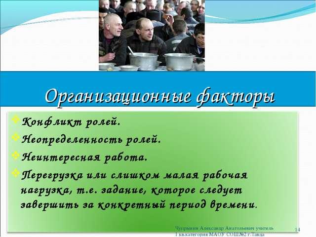 Организационные факторы * Чупрынин Александр Анатольевич учитель 1 кв.категор...