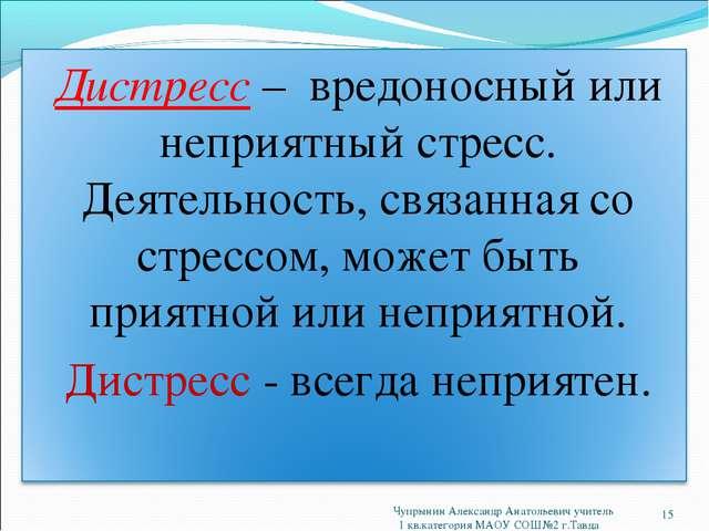 * Чупрынин Александр Анатольевич учитель 1 кв.категория МАОУ СОШ№2 г.Тавда Чу...