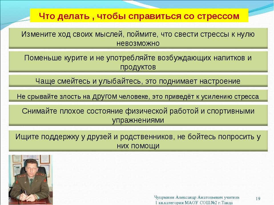 Что делать , чтобы справиться со стрессом * Чупрынин Александр Анатольевич уч...
