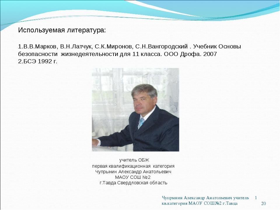 Используемая литература: 1.В.В.Марков, В.Н.Латчук, С.К.Миронов, С.Н.Вангородс...