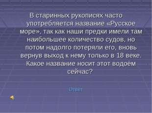 В старинных рукописях часто употребляется название «Русское море», так как на