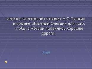 Именно столько лет отводит А.С.Пушкин в романе «Евгений Онегин» для того, чт
