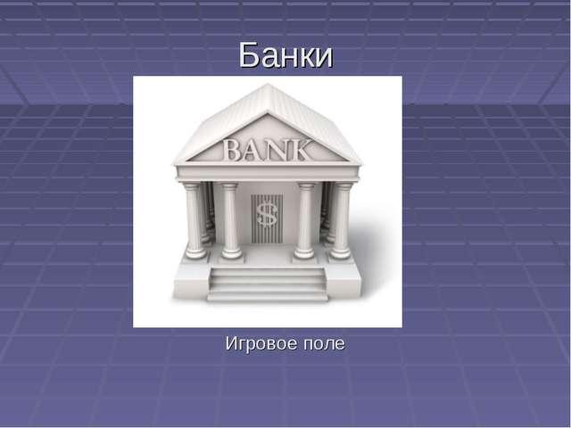 Банки Игровое поле