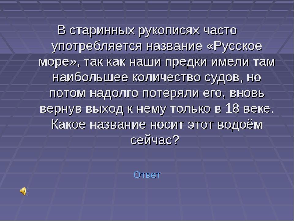 В старинных рукописях часто употребляется название «Русское море», так как на...
