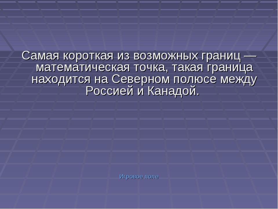 Самая короткая из возможных границ — математическая точка, такая граница нах...