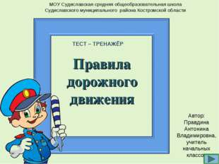 МОУ Судиславская средняя общеобразовательная школа Судиславского муниципально