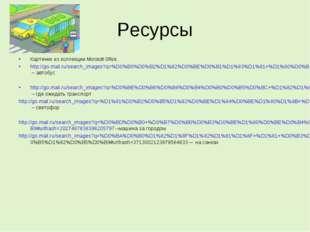Ресурсы Картинки из коллекции Microsoft Office. http://go.mail.ru/search_imag