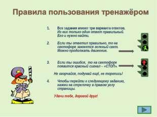 Все задания имеют три варианта ответов. Из них только один ответ правильный.