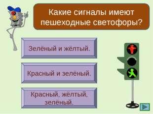 Какие сигналы имеют пешеходные светофоры? Зелёный и жёлтый. Красный и зелёный