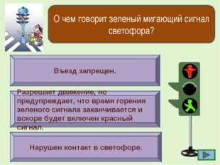 О чем говорит зеленый мигающий сигнал светофора? Въезд запрещен. Разрешает дв