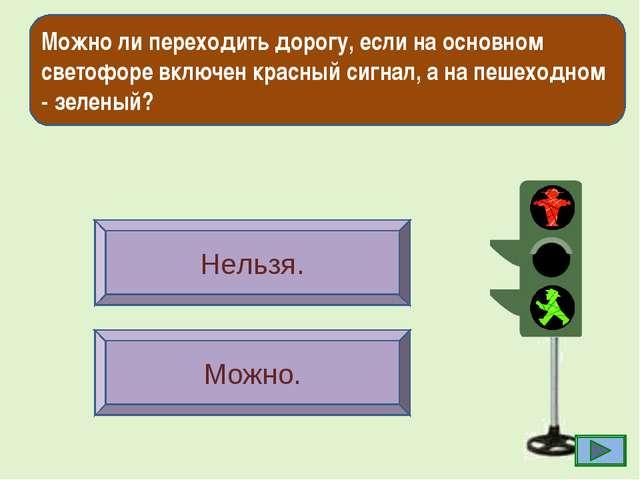 Можно ли переходить дорогу, если на основном светофоре включен красный сигнал...