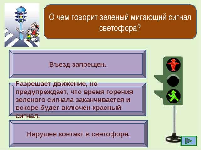 О чем говорит зеленый мигающий сигнал светофора? Въезд запрещен. Разрешает дв...
