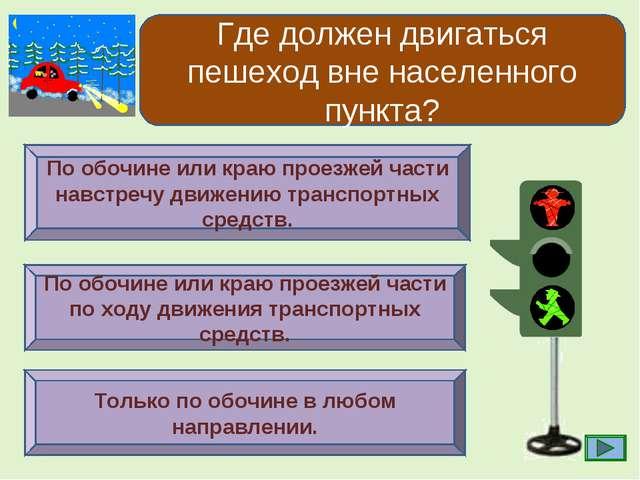 Где должен двигаться пешеход вне населенного пункта? По обочине или краю прое...