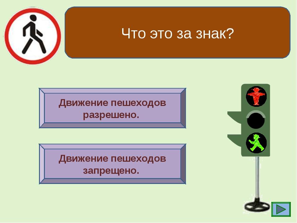 Что это за знак? Движение пешеходов разрешено. Движение пешеходов запрещено.