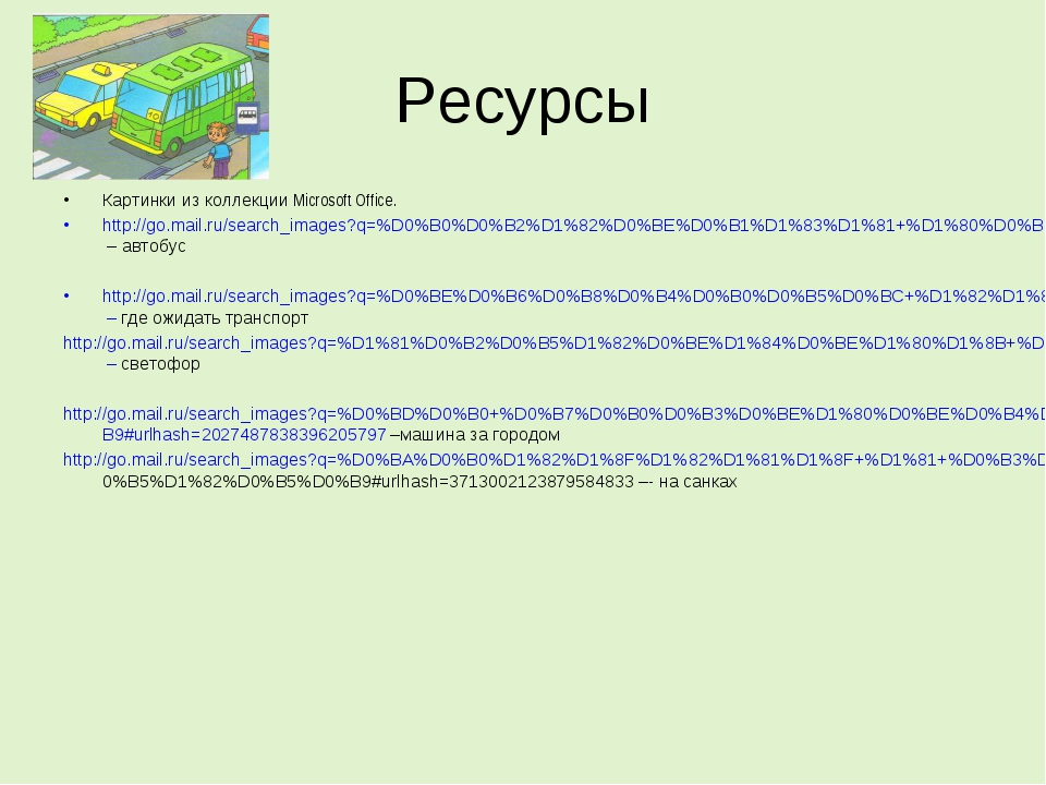 Ресурсы Картинки из коллекции Microsoft Office. http://go.mail.ru/search_imag...