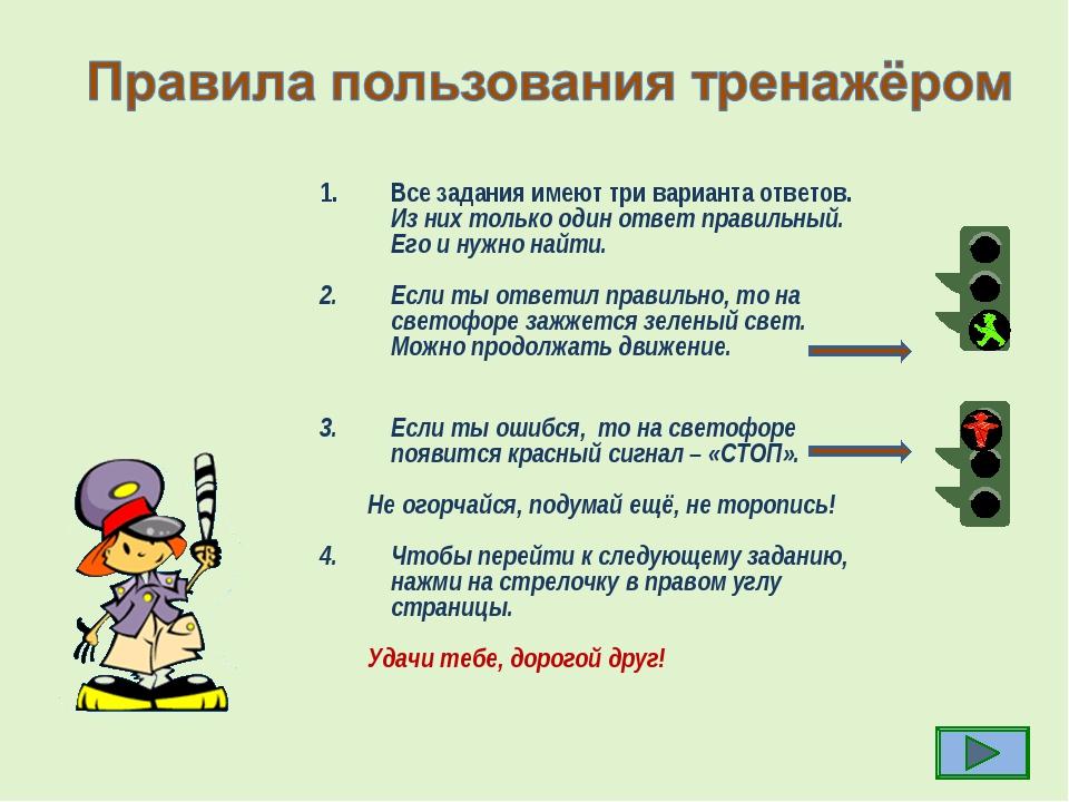 Все задания имеют три варианта ответов. Из них только один ответ правильный....