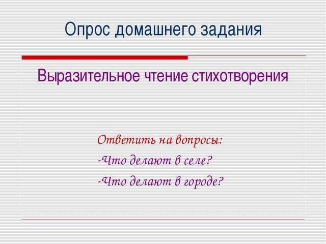 Опрос домашнего задания Выразительное чтение стихотворения Ответить на вопрос...