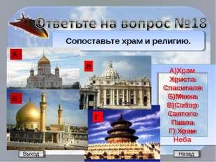 Назад Сопоставьте храм и религию. А)Храм Христа Спасителя Б)Мекка В)Собор Свя