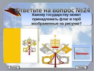 Назад Какому государству может принадлежать флаг и герб изображенные на рисун