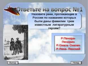Выход Назад Назовите реки, протекающие в России по названию которых были даны