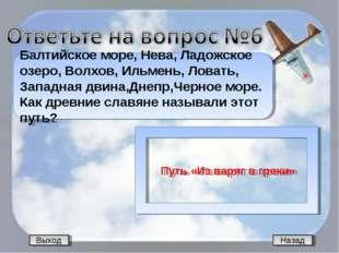 Назад Путь «Из варяг в греки» Балтийское море, Нева, Ладожское озеро, Волхов,
